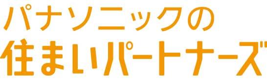 Panasonic | わが家 見なおし隊